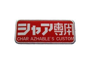 Tactical Embroidery Patch Airsoft Morale Patch 1 ZAKU II CHAR'S Custom Model Tactical Embroidery Patch Hook & Loop Morale Patch Military Patch for Clothing Accessory Backpack Armband