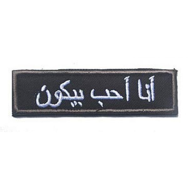 Embroidery Patch Airsoft Morale Patch 1 I Love Bacon Arabic Military Hook Loop Tactics Morale Embroidered Patch (color2)