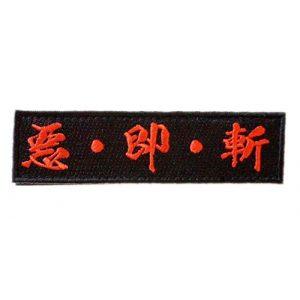 WAPPEN-YA DONGRI Airsoft Morale Patch 1 [Japan Import] 100% Embroidery Verclo Embroidered Morale Patch Slay Evil immdediately Kanji A0430