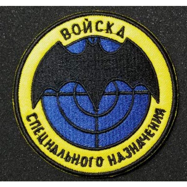 Embroidered Patch Airsoft Morale Patch 1 Russian Army Reconnaissance Intelligence Spetsnaz Bat Russia 3D Tactical Patch Military Embroidered Morale Tags Badge Embroidered Patch DIY Applique Shoulder Patch Embroidery Gift Patch