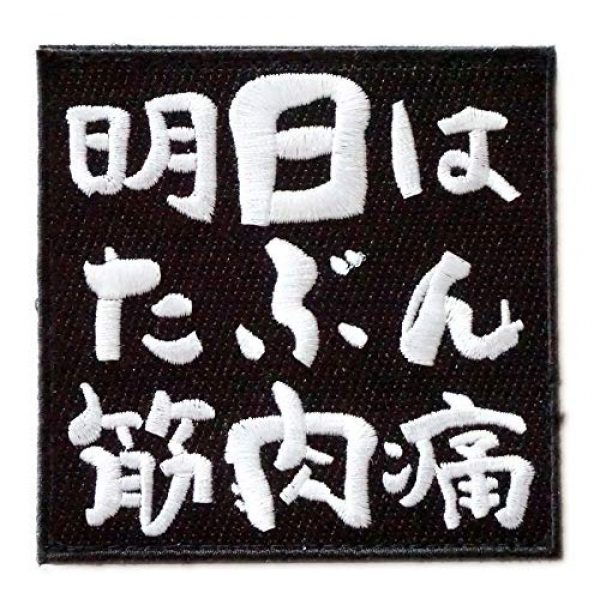 WAPPEN-YA DONGRI Airsoft Morale Patch 1 [Japan Import] Verclo Embroidered Morale Patch Kanji Japan Maybe My Muscle Pain Tomorrow A0425