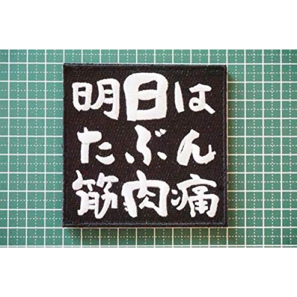 WAPPEN-YA DONGRI Airsoft Morale Patch 2 [Japan Import] Verclo Embroidered Morale Patch Kanji Japan Maybe My Muscle Pain Tomorrow A0425